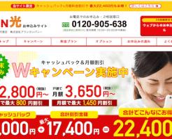OCN光キャンペーン最大22,400円割引