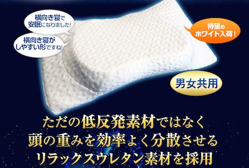 横向き寝専用枕【YOKONE】寝やすい快眠枕