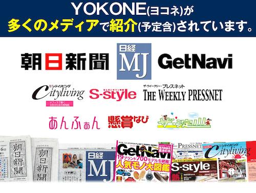 横向き寝専用枕【YOKONE】雑誌メディアにも多数取り上げられる
