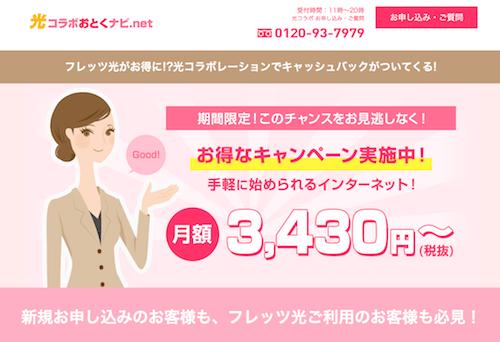 光コラボおとくナビ.net月額3,430円〜