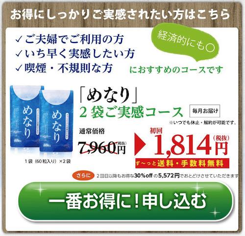 「めなり」セット購入した方がお得!