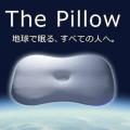 ザ・ピロー【The Pillow 】評価サイトが素晴らしい