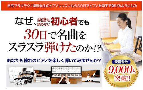 「30日でマスターするピアノ教本3弾セット」