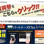 パートナーズFXの口コミ評判 – 最低100円からでも始められる!