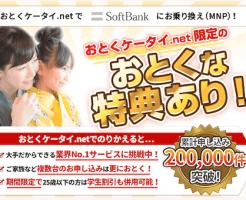 「おとくケータイ.net」