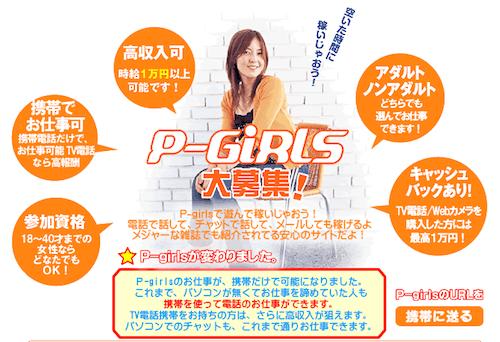 P-girls・ピーガールズの口コミ評判