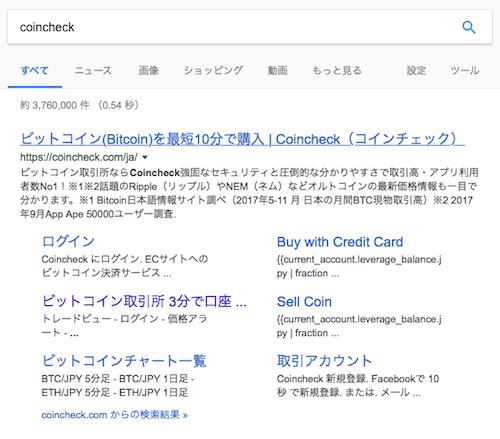 coincheck(コインチェック)新規口座開設方法