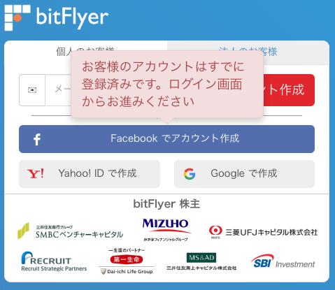 bitFryer(ビットフライヤー)Yahoo!IDログインできない