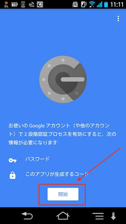 「Google Authenticator」