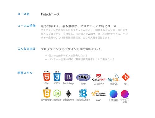 CreatorsHive(クリエイターズハイブ)Fintechコース