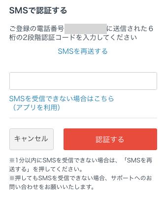 「GMOコイン」SMS