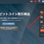 約定が早い仮想通貨は断然BitMEX(ビットメックス)!遅延被害者必見!!