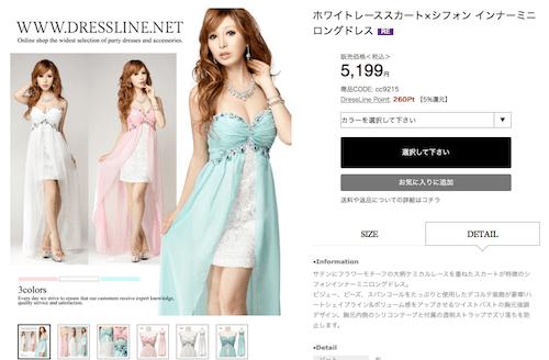 ホワイトレーススカート×シフォン インナーミニロングドレス 5,199 円