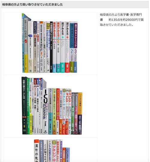 古い専門書でもまとめ売りなら数万円で買い取られることも!