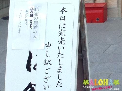 2015.01.02へんば餅おはらい町店2
