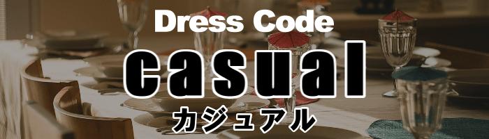 ドレスコード「カジュアル」
