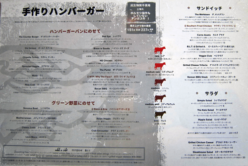 thecounter_menu2