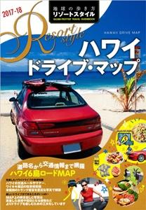 ハワイドライブ・マップ