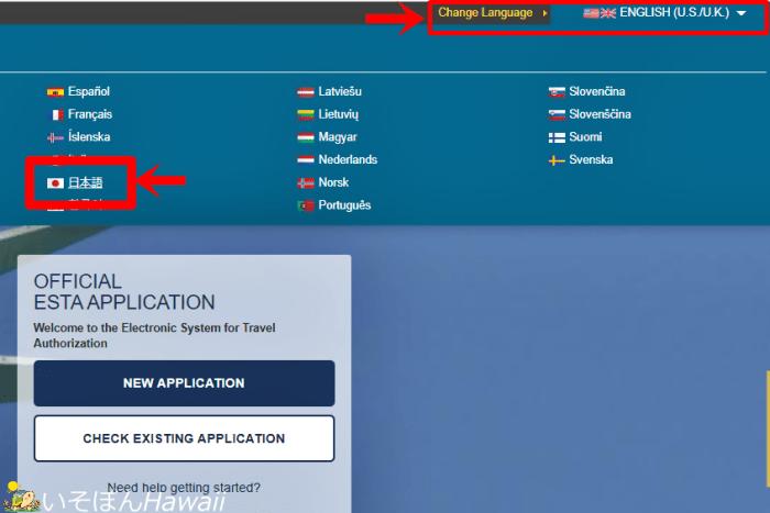 ESTA言語の選択