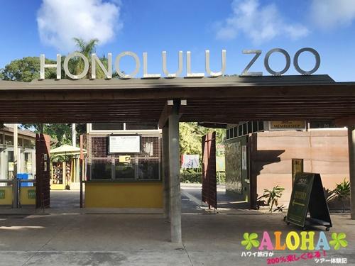 ホノルル動物園入り口