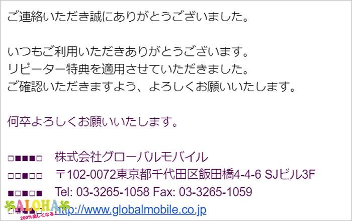 アロハデータリピーター割引適用の返信メール