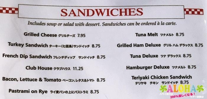 オリジナル・パンケーキハウスのメニュー「サンドイッチ」