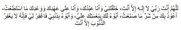Bacaan sayyidul istighfar