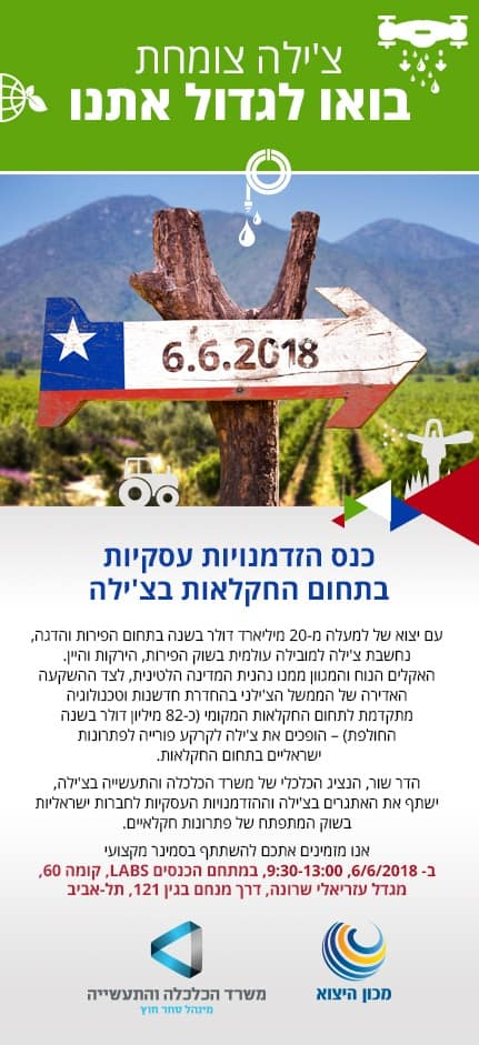 הזמנה לכנס צ'ילה