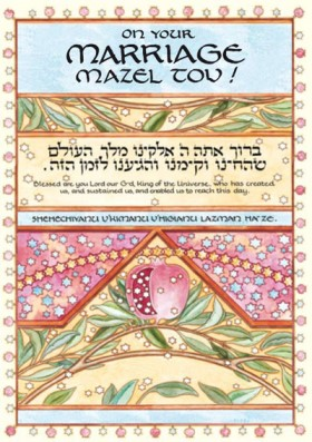Jewish Wedding Card On Your Marriage Mazel Tov Israel Book Shop
