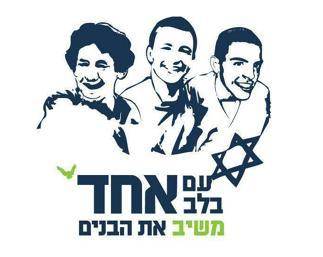 https://i0.wp.com/israelforever.org/interact/blog/ONe_nation_One_heart_to_bring_back_the_boys.jpg
