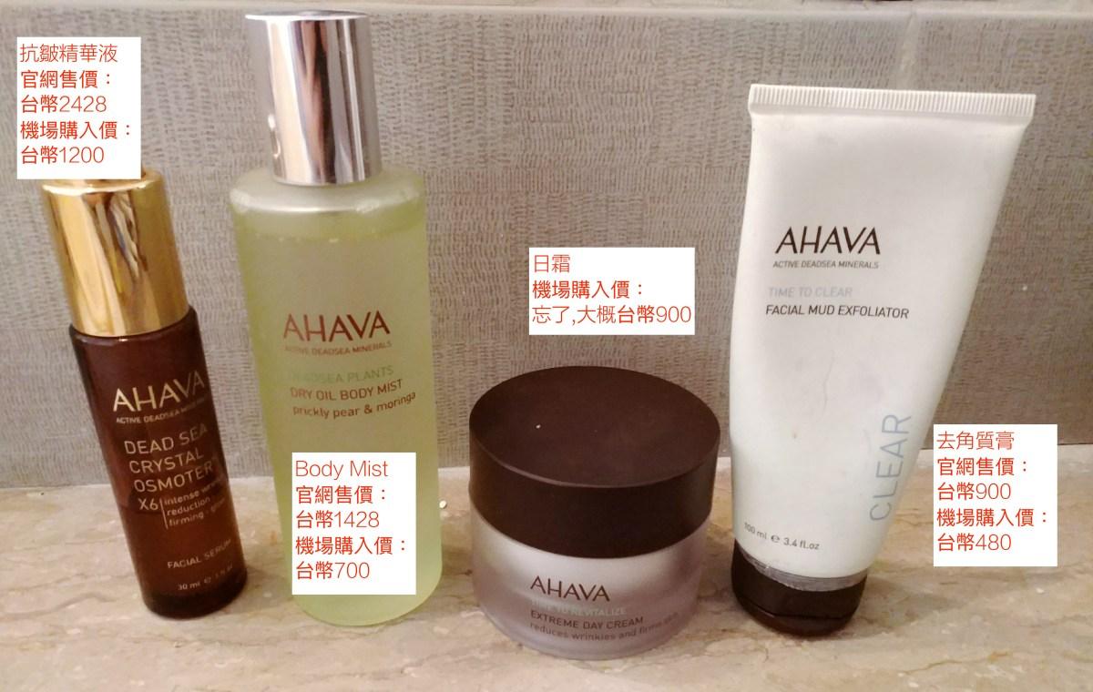 省錢撇步:哪裡買Ahava死海泥保養品最便宜?