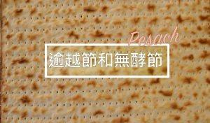 http://israelmega.com/pesach-in-jerusalem/