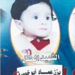 Yazan Abu Khusa