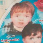 Mu'tasem Mustafa Zo'rob