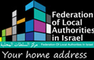 Federation of Local Authorities in Israel
