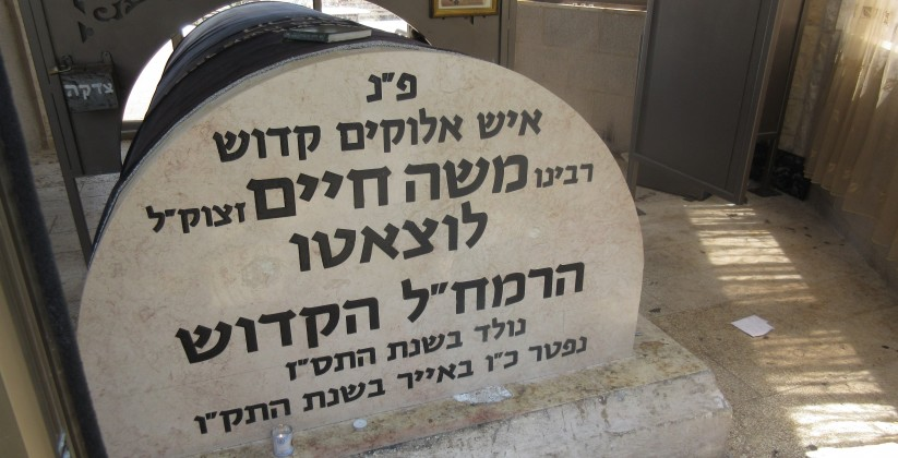 Kever Rebbi Akiva and Ramchal  Israel With Style