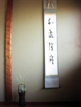 Wa, Kei, sei, jaku or harmony, respect, purity, and tranquility