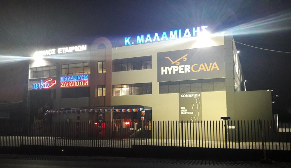 Omilos Malamidi Hyper Cava