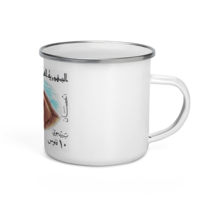 Enamel Mug- Horse Stamp from Iraq
