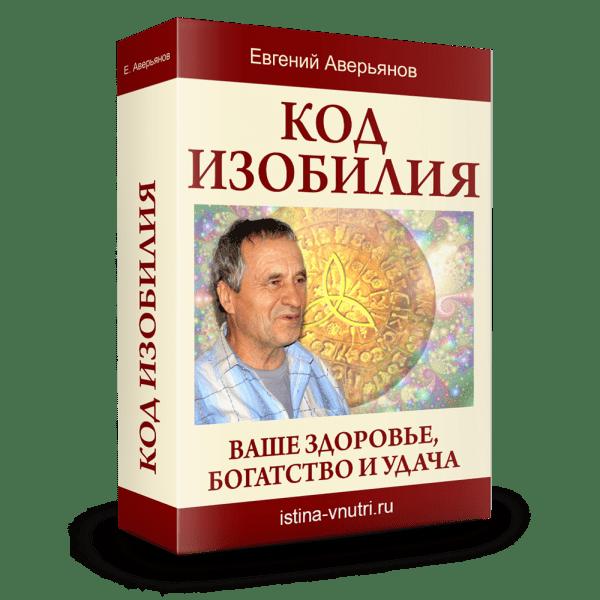 """Код изобилия"" - видео семинара Евгения Аверьянова"