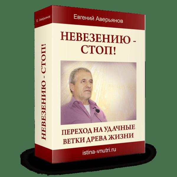 """""""Невезению - стоп!"""" - видео семинара Евгения Аверьянова"""