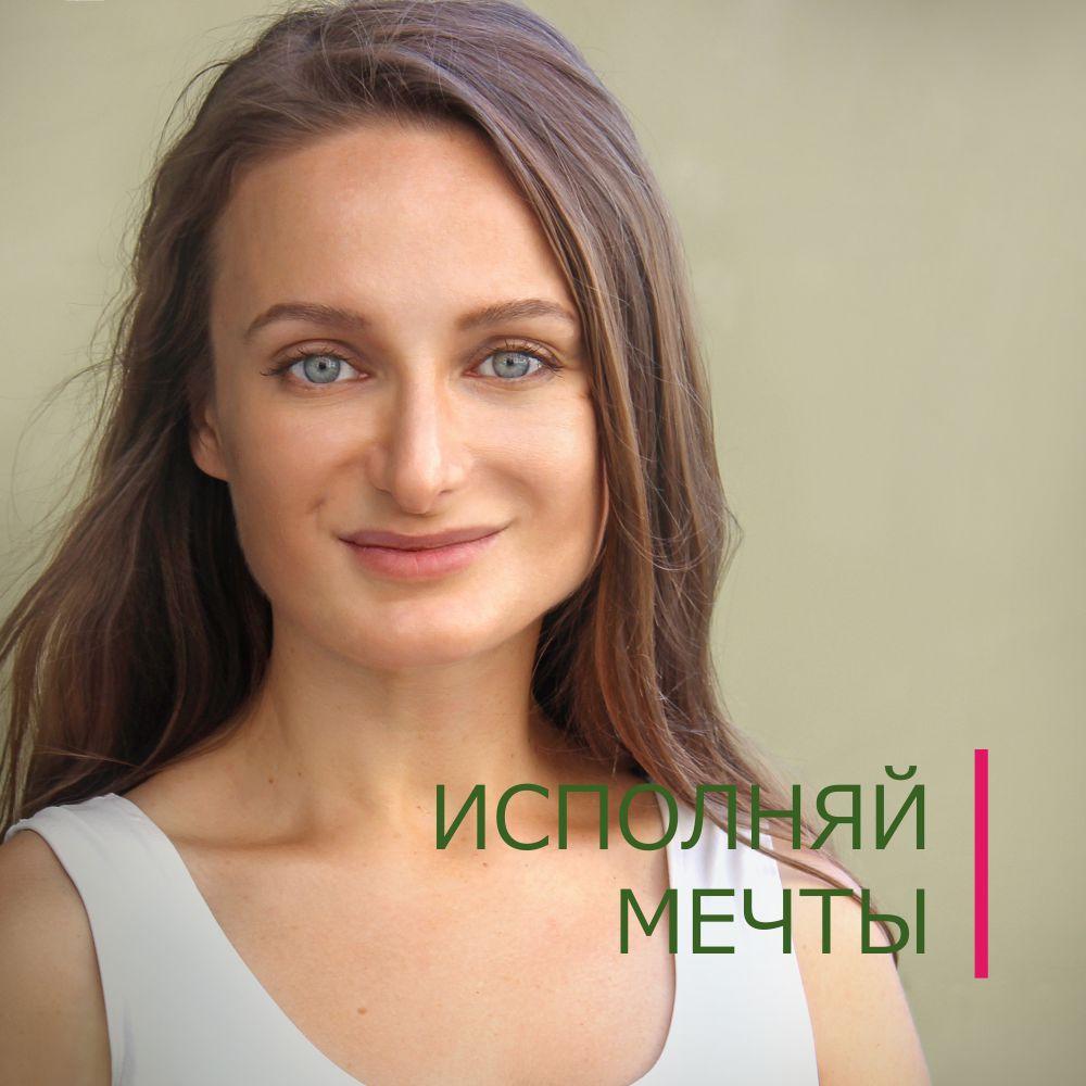 Елена Гайворонская - исполняй мечты