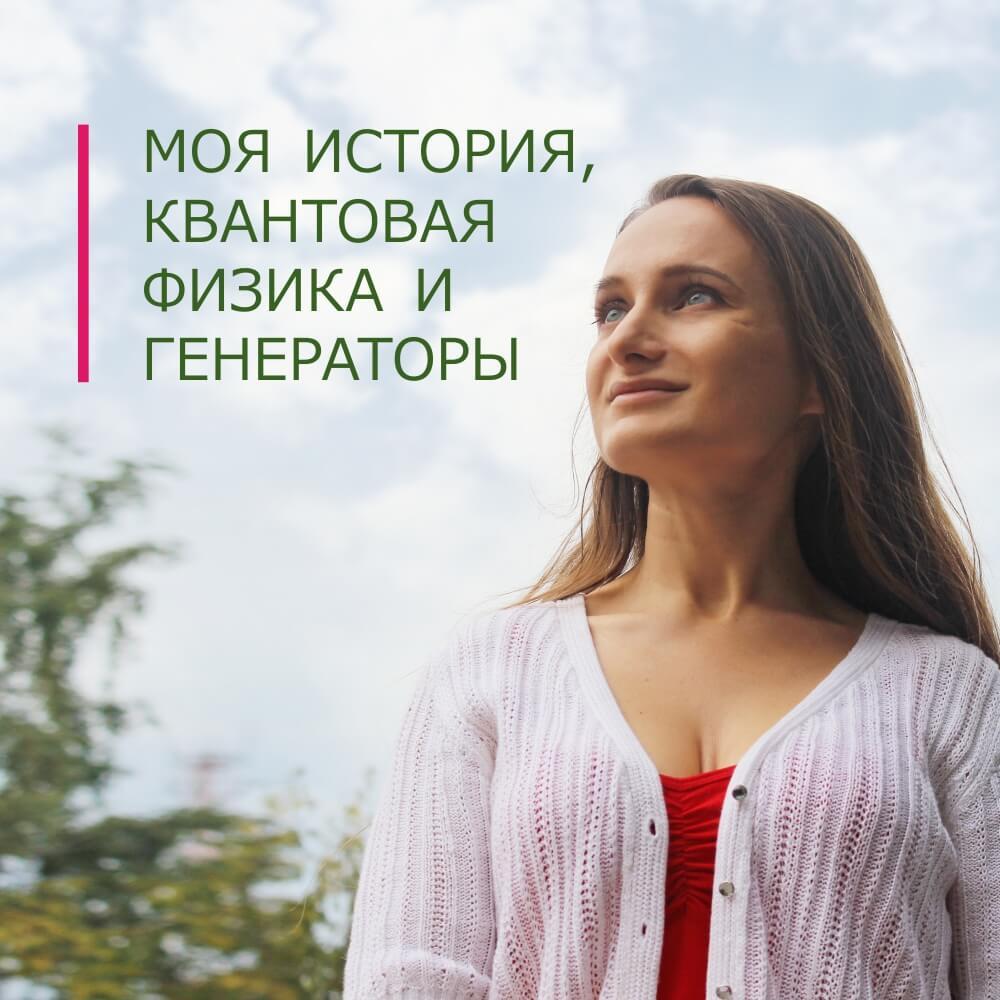 моя история - Елена Гайворонская
