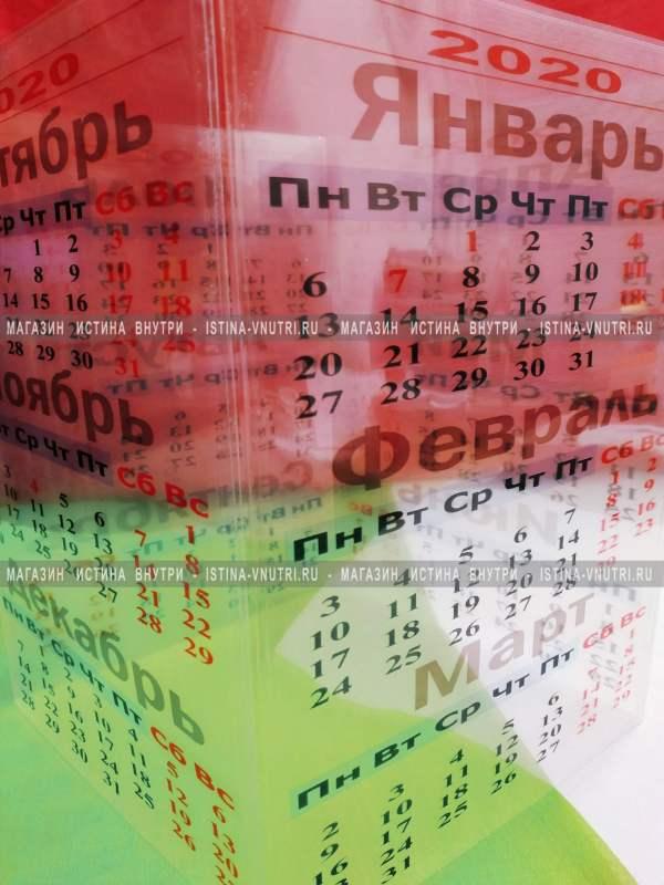 Календарь коробка 2020