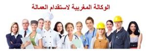 المكتب المغربي لاستقدام العمالة