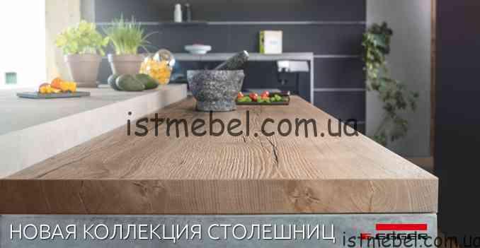 stoleshnica_dlja_kuhni_egger