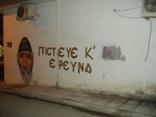 Paisios street πίστευε και ερεύνα