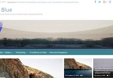 Νέα κατασκευή webPortal για το the-blue.gr