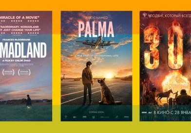 Τρεις νέες σπουδαίες κινηματογραφικές ταινίες για το 2021