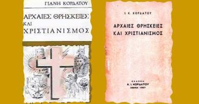 Με αφορμή ένα βιβλίο του Κορδάτου